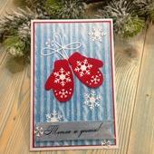 """Новогодняя открытка """"Тепла и уюта"""""""