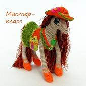 МК по вязанию крючком. Модная лошадка Олисия. Вязаная игрушка. Пони