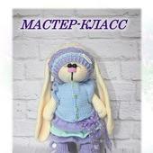 """Мастер-класс Зайка в комплекте """"Прованс"""""""