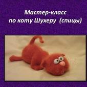 Мастер-класс по коту Шухеру - спицы ) вязаная игрушка, описание