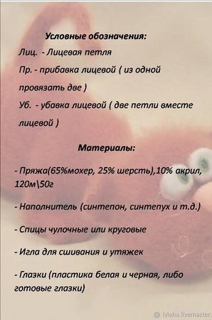 Мастер-класс по коту Шухеру - спицы ) вязаная игрушка, описание ручной работы на заказ