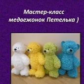 Мастер-класс-медвежонок Петелька -описание вязания, вязаный медведь