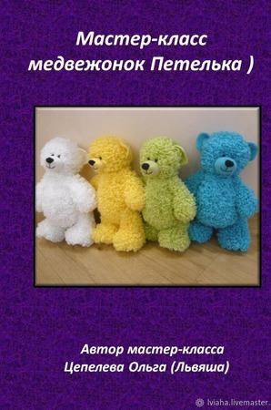 Мастер-класс-медвежонок Петелька -описание вязания, вязаный медведь ручной работы на заказ