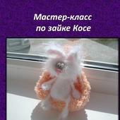 Мастер-класс - зайка Кося) - описание вязания, вязаный заяц)