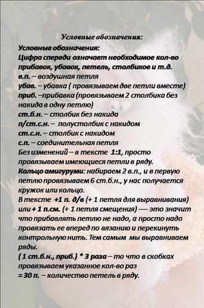 Мастер-класс - зайка Кося) - описание вязания, вязаный заяц) ручной работы на заказ