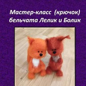 Мастер-класс - бельчата Лелик и Болик - описание вязания, белочка
