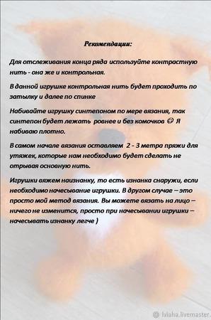 Мастер-класс - бельчата Лелик и Болик - описание вязания, белочка ручной работы на заказ