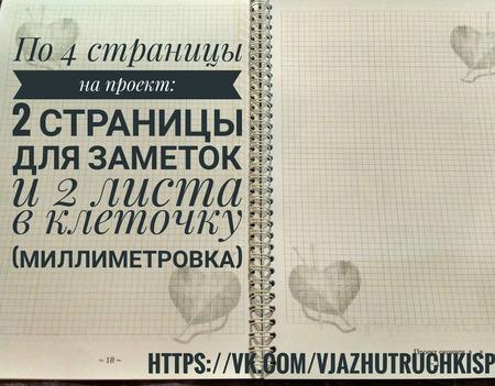 """Блокнот """"Записки вязальщицы"""" ручной работы на заказ"""