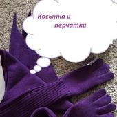 Косынка и перчатки