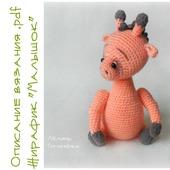 """Жирафик """"Малышок"""". Описание вязания"""