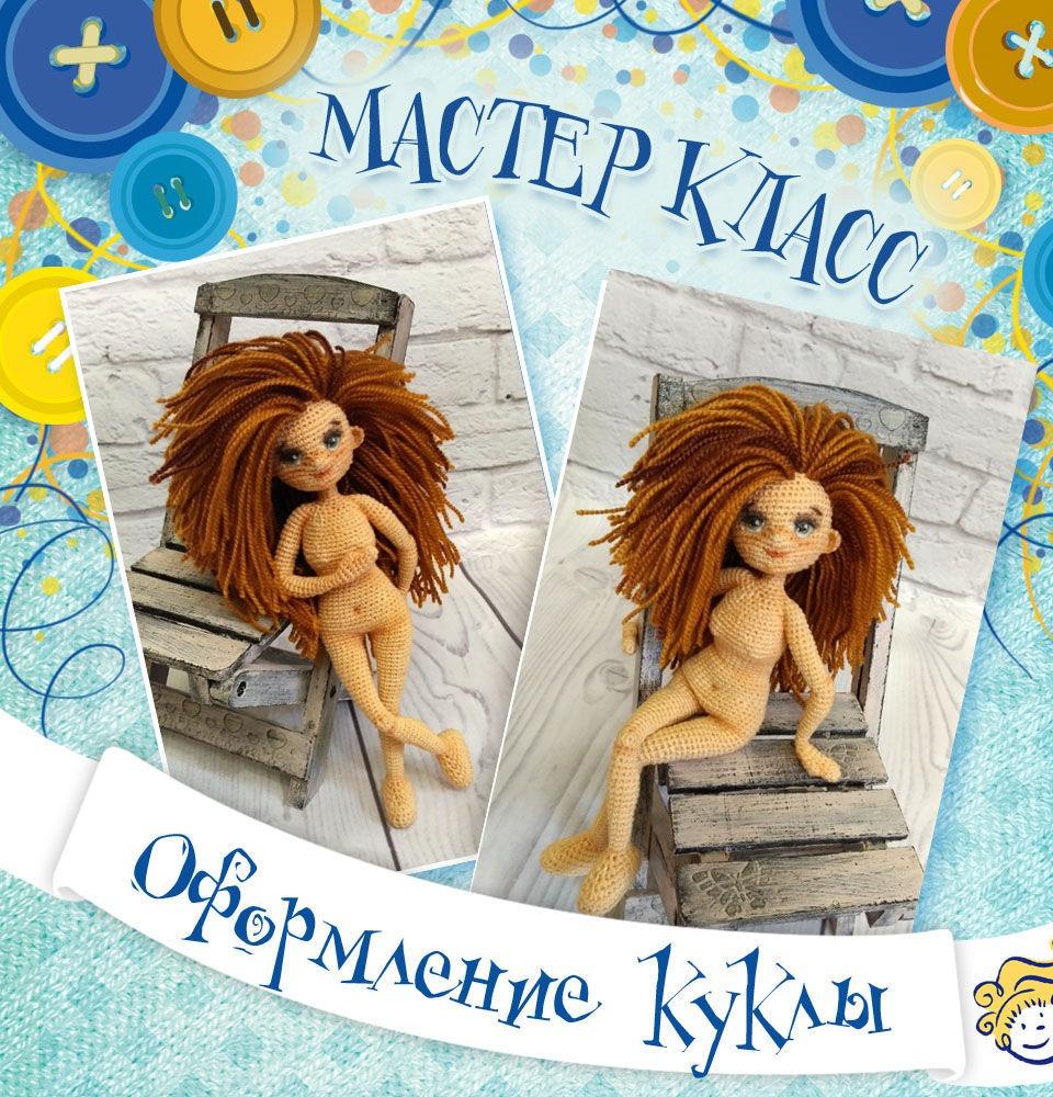 мастер класс оформление вязанной куклы глаза волосы тонировка