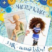 фото: Мастер-классы (волосы для куклы)