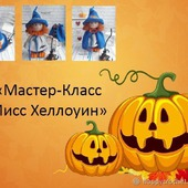 Мастер-класс Мисс Хеллоуин