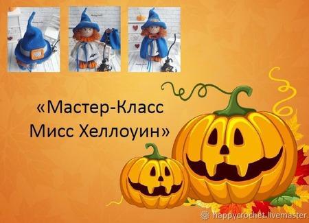 Мастер-класс Мисс Хеллоуин ручной работы на заказ