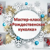Мастер-класс Рождественская