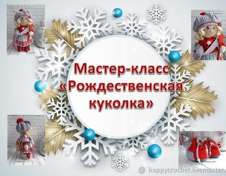 Мастер-класс Рождественская ручной работы на заказ