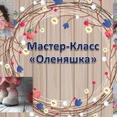 Мастер-класс Куколка Лань