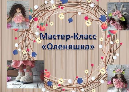 Мастер-класс Куколка Лань ручной работы на заказ