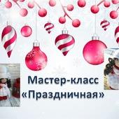 Мастер-класс Праздничная