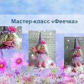 """Мастер-класс """"Феечка"""""""