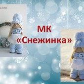 """Мастер-класс """"Снежинка"""""""