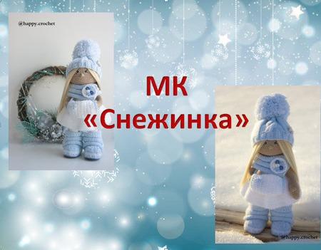 """Мастер-класс """"Снежинка"""" ручной работы на заказ"""