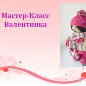 Мастер-класс Валентинка