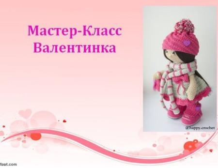 Мастер-класс Валентинка ручной работы на заказ
