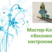 """Мастер-класс """"Весеннее настроение"""""""