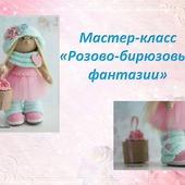 "Мастер-класс ""Розово-бирюзовые фантазии"""