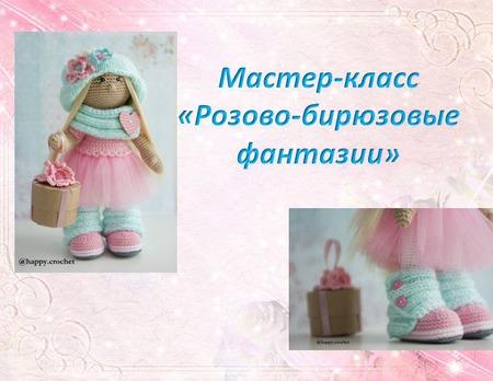 """Мастер-класс """"Розово-бирюзовые фантазии"""" ручной работы на заказ"""