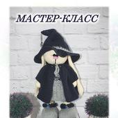 """Мастер-класс Зайка в комплекте """"Хеллоуин"""""""