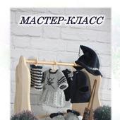 "Мастер-класс Комплект для зайки ""Хэллоуин"""