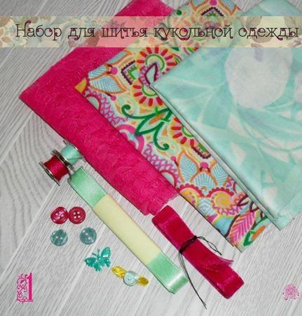Наборы ткани и фурнитуры для шитья кукольной одежды - часть 1 ручной работы на заказ