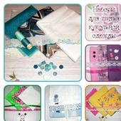 Наборы ткани и фурнитуры для шитья кукольной одежды - часть 2