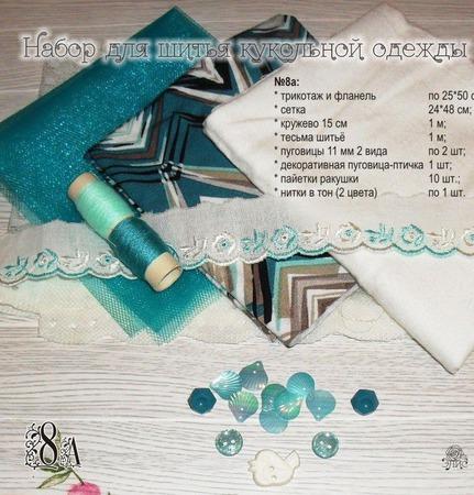 Наборы ткани и фурнитуры для шитья кукольной одежды - часть 2 ручной работы на заказ