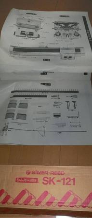 Вязальная машина SK - 121 ручной работы на заказ