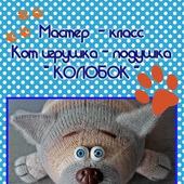 МК Кот игрушка - подушка
