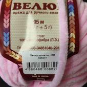 Плюшевая пряжа( Велюр) 145р -5цветов в наличии !!!