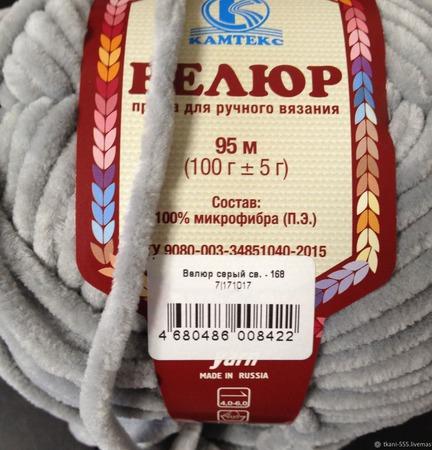 Плюшевая пряжа( Велюр) 145р -5цветов в наличии !!! ручной работы на заказ