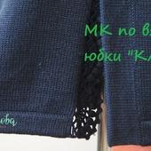 """МК юбка """"Классика"""""""