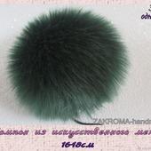 ПОМПОН(однотонный) из искусственного меха