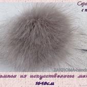 ПОМПОН(с мелкими перьями) из искусственного меха