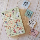 """Фетровые закладки-уголки для книг """"Муми-тролли"""""""