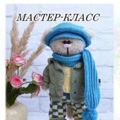 "Мастер-класс ""Котик в Стиле Пижон"""