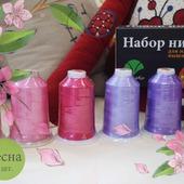 Набор ниток для машинной вышивки Весна