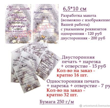 Визитки. Паспорт изделия ручной работы на заказ