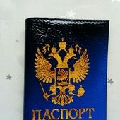 Обложка на паспорт Гражданина РФ