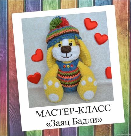 """Мастер-класс по созданию вязаной игрушки """"Заяц Бадди"""" ручной работы на заказ"""