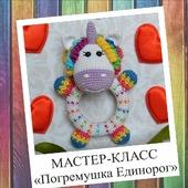 """Мастер-класс по созданию вязаной игрушки """"Погремушка Единорог"""""""